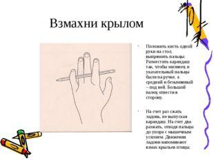 Взмахни крылом Положить кисть одной руки на стол, выпрямить пальцы. Разместит