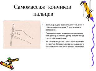 Самомассаж кончиков пальцев Взять карандаш подушечками большого и указательно