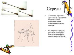 Стрелы Ладони рук обращены друг к другу. Карандаш в горизонтальном положении