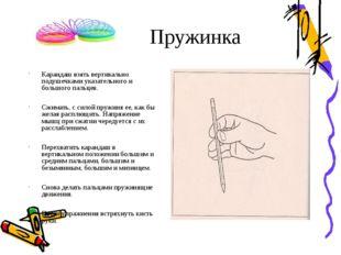 Пружинка Карандаш взять вертикально подушечками указательного и большого паль