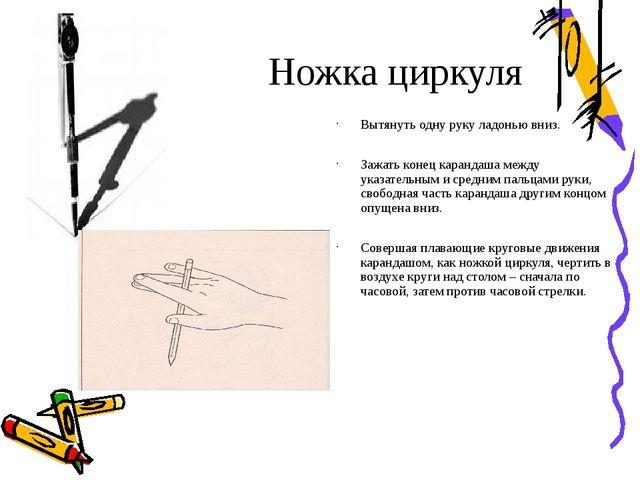 Ножка циркуля Вытянуть одну руку ладонью вниз. Зажать конец карандаша между у...