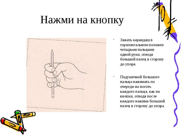 Нажми на кнопку Зажать карандаш в горизонтальном положен четырьмя пальцами од...