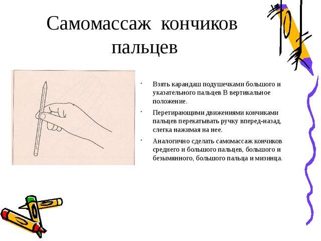 Самомассаж кончиков пальцев Взять карандаш подушечками большого и указательно...