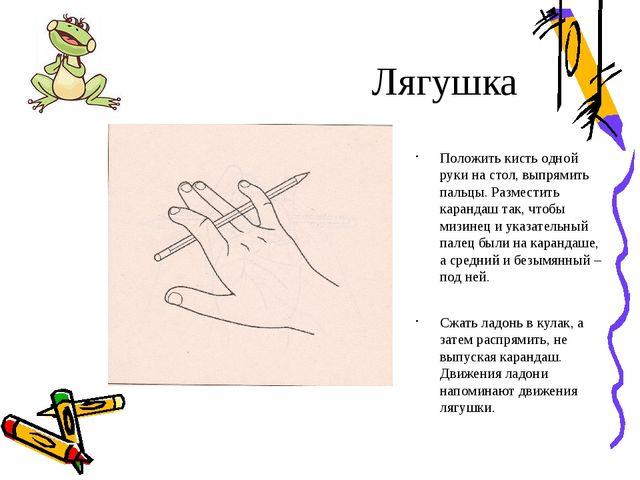 Лягушка Положить кисть одной руки на стол, выпрямить пальцы. Разместить каран...
