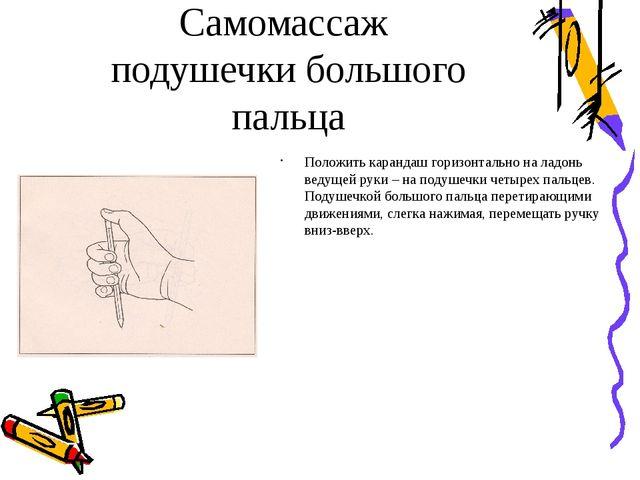 Самомассаж подушечки большого пальца Положить карандаш горизонтально на ладон...