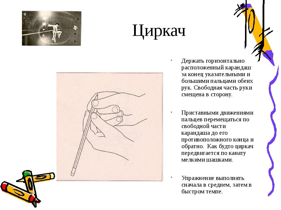 Циркач Держать горизонтально расположенный карандаш за конец указательными и...