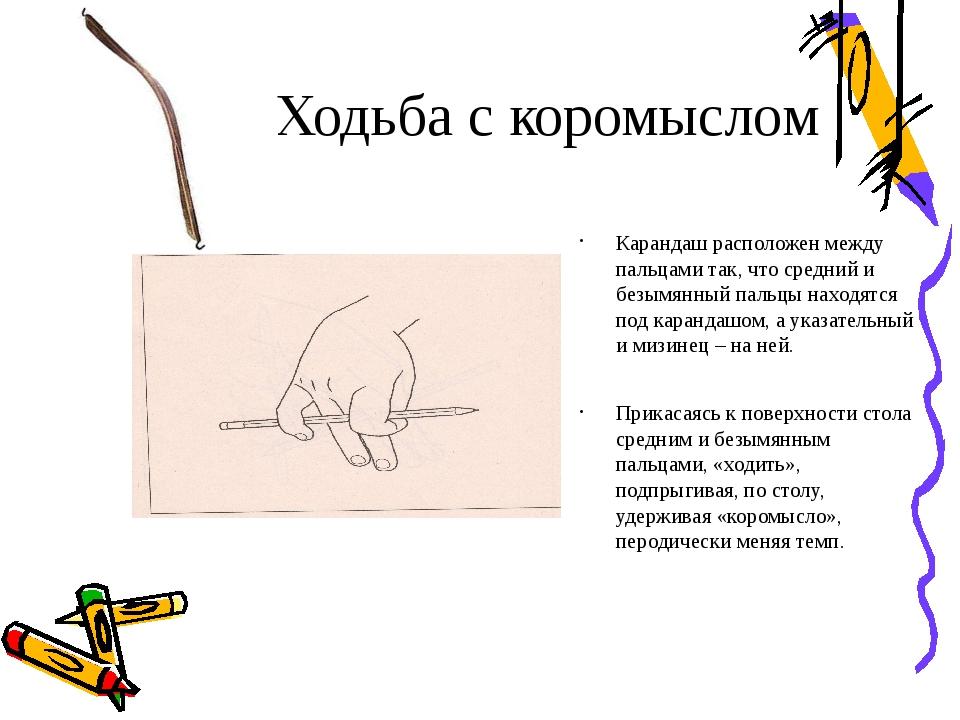 Ходьба с коромыслом Карандаш расположен между пальцами так, что средний и без...