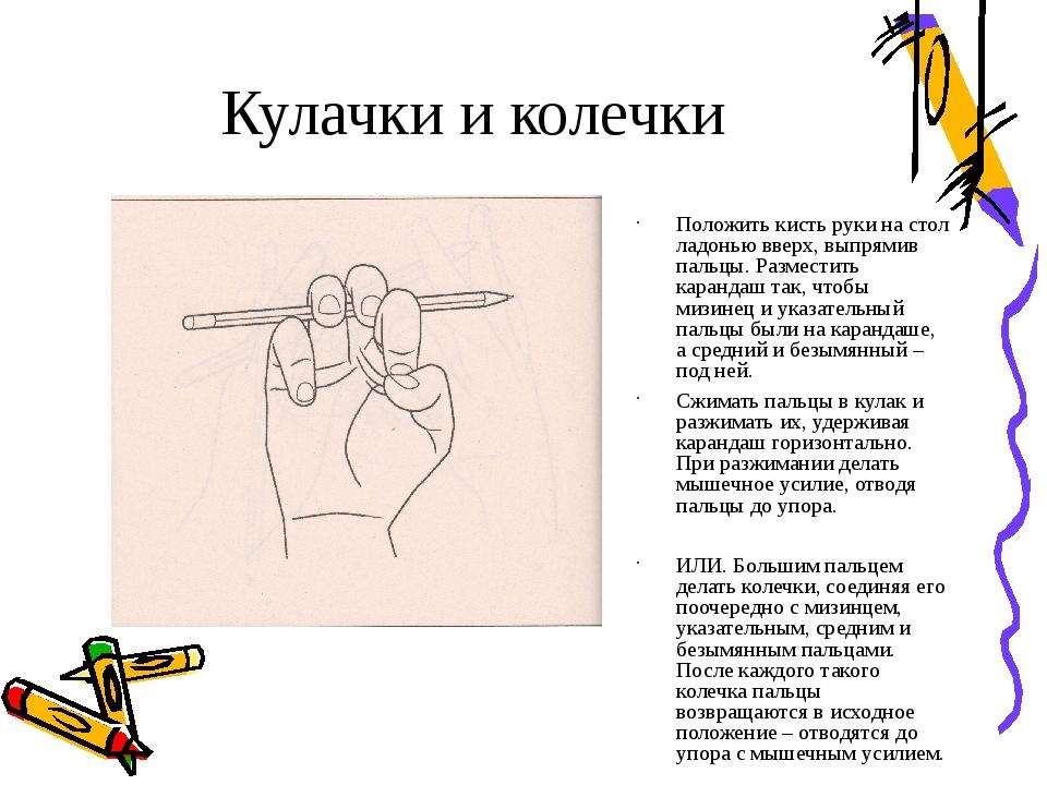 Кулачки и колечки Положить кисть руки на стол ладонью вверх, выпрямив пальцы....