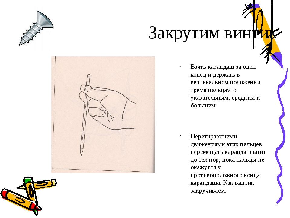 Закрутим винтик Взять карандаш за один конец и держать в вертикальном положен...