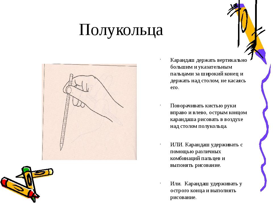 Полукольца Карандаш держать вертикально большим и указательным пальцами за ши...