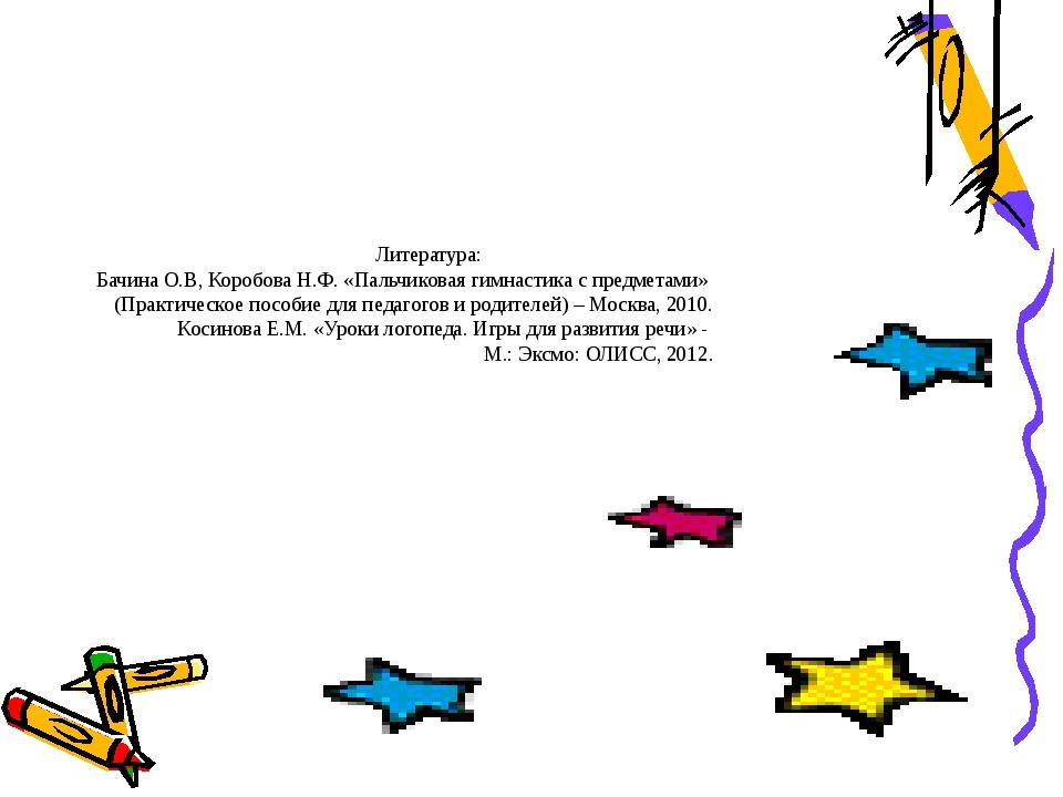 Литература: Бачина О.В, Коробова Н.Ф. «Пальчиковая гимнастика с предметами» (...