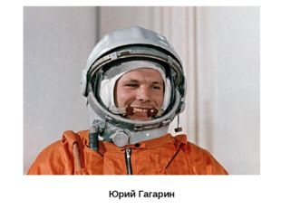 Юрий Гагарин Первый полёт в космос совершил Юрий Гагарин в 1961 году.