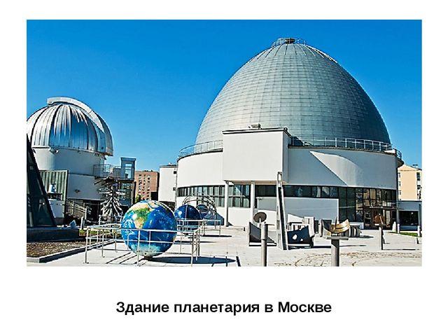 Здание планетария в Москве Во многих городах нашей страны есть планетарии, гд...