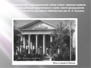 Петропавловский кафедральный собор станет первым храмом Орла, возрождённым пр