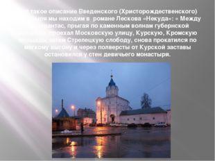 Вот такое описание Введенского (Христорождественского) монастыря мы находим в