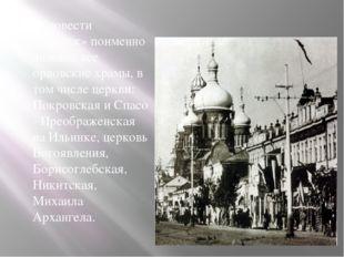 В повести «Грабёж» поименно названы все орловские храмы, в том числе церкви: