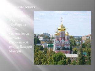 """В произведениях """"Мелочи архиерейской жизни"""" и «Соборяне» вновь упоминается ц"""