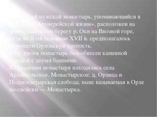 Успенский мужской монастырь, упоминающийся в «Мелочах Архиерейской жизни», р