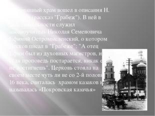 """Деревянный храм вошел в описания Н. Лескова (рассказ """"Грабеж""""). В ней в дейс"""