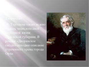 Творчество И. Тургенева также можно назвать энциклопедией церковной жизни Ор