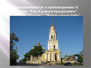 """Храм упоминается в произведениях Н. Лескова: """"Как я учился праздновать"""", """"Гра"""