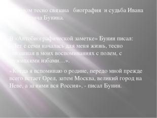 С Орлом тесно связана биография и судьба Ивана Алексеевича Бунина. В «Автоби