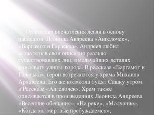 Орловские впечатления легли в основу рассказов Леонида Андреева «Ангело