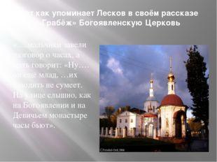 Вот как упоминает Лесков в своём рассказе «Грабёж» Богоявленскую Церковь «….м