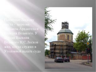 Памятные Лескову места - церковь Михаила Архангела и Василия Великого. У цер