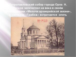 Петропавловский собор города Орла Н. Лесков запечатлел на века в своём произв
