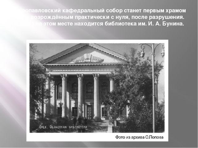 Петропавловский кафедральный собор станет первым храмом Орла, возрождённым пр...