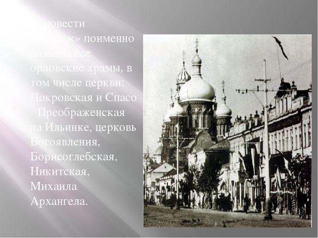 В повести «Грабёж» поименно названы все орловские храмы, в том числе церкви:...