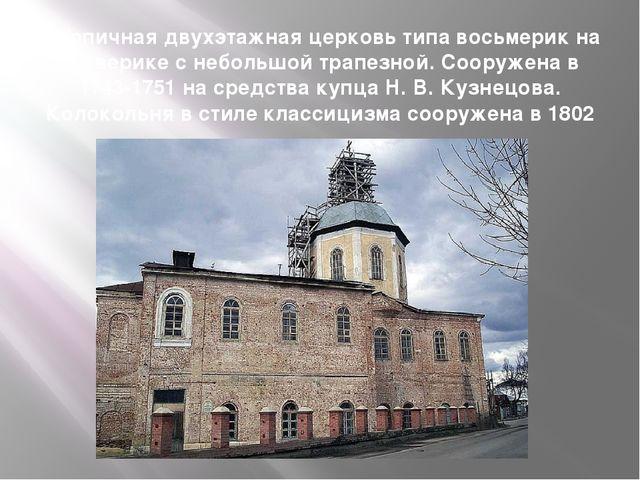 Кирпичная двухэтажная церковь типа восьмерик на четверике с небольшой трапезн...