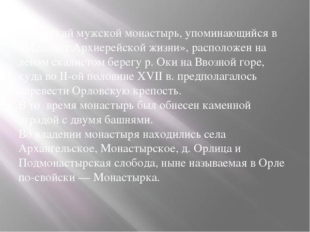 Успенский мужской монастырь, упоминающийся в «Мелочах Архиерейской жизни», р...