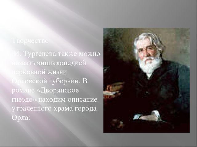 Творчество И. Тургенева также можно назвать энциклопедией церковной жизни Ор...