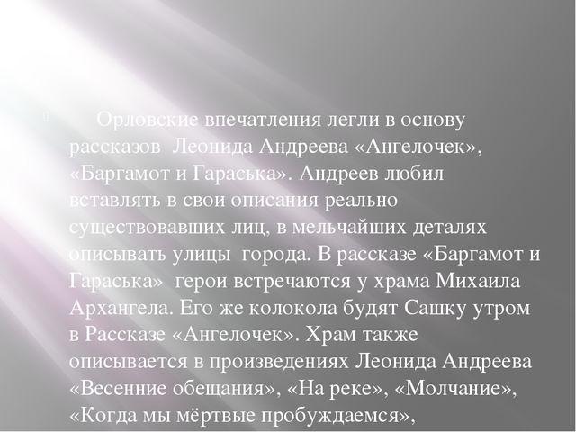 Орловские впечатления легли в основу рассказов Леонида Андреева «Ангело...