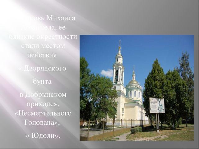 …церковь Михаила Архангела, ее близкие окрестности стали местом действия « Д...