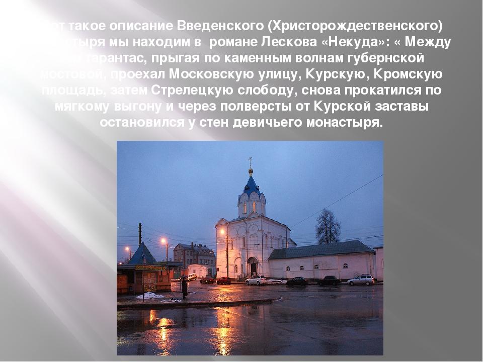 Вот такое описание Введенского (Христорождественского) монастыря мы находим в...