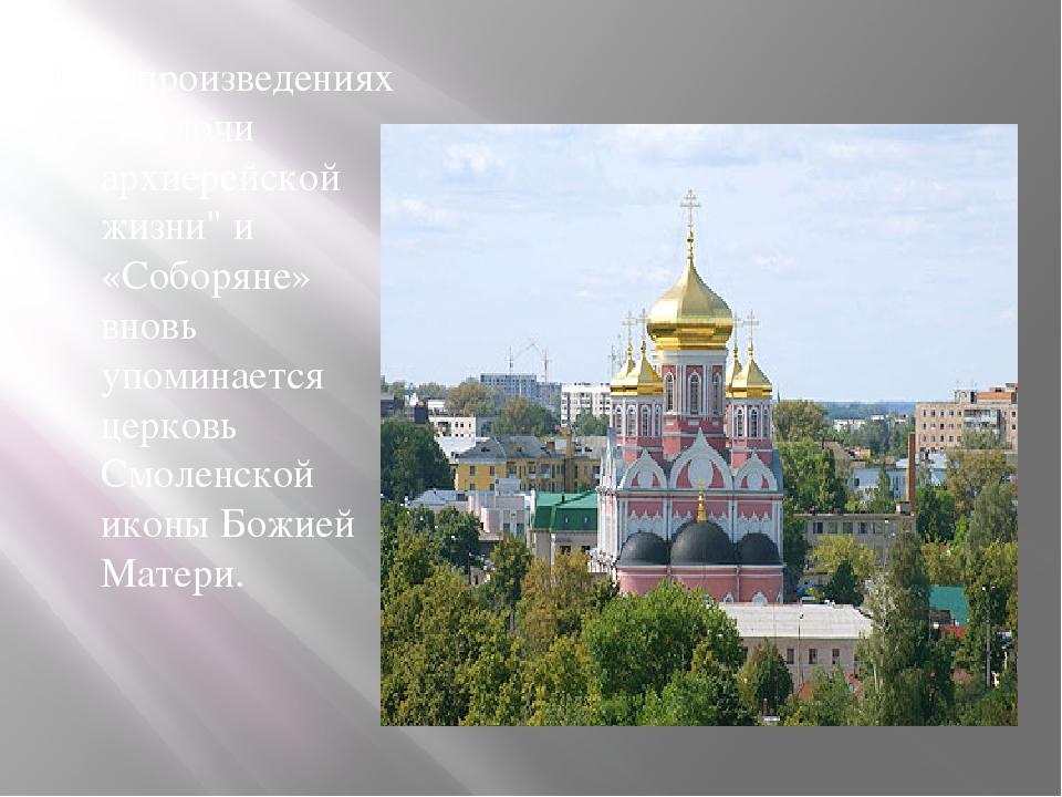 """В произведениях """"Мелочи архиерейской жизни"""" и «Соборяне» вновь упоминается ц..."""