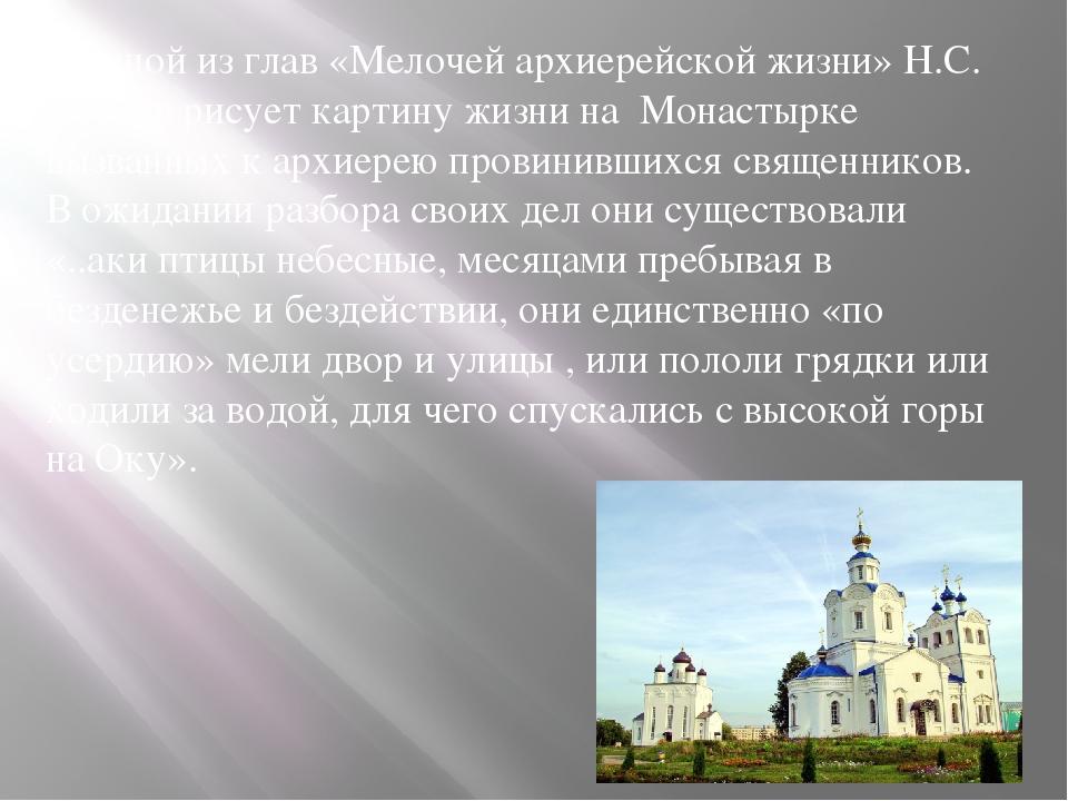 В одной из глав «Мелочей архиерейской жизни» Н.С. Лесков рисует картину жизн...