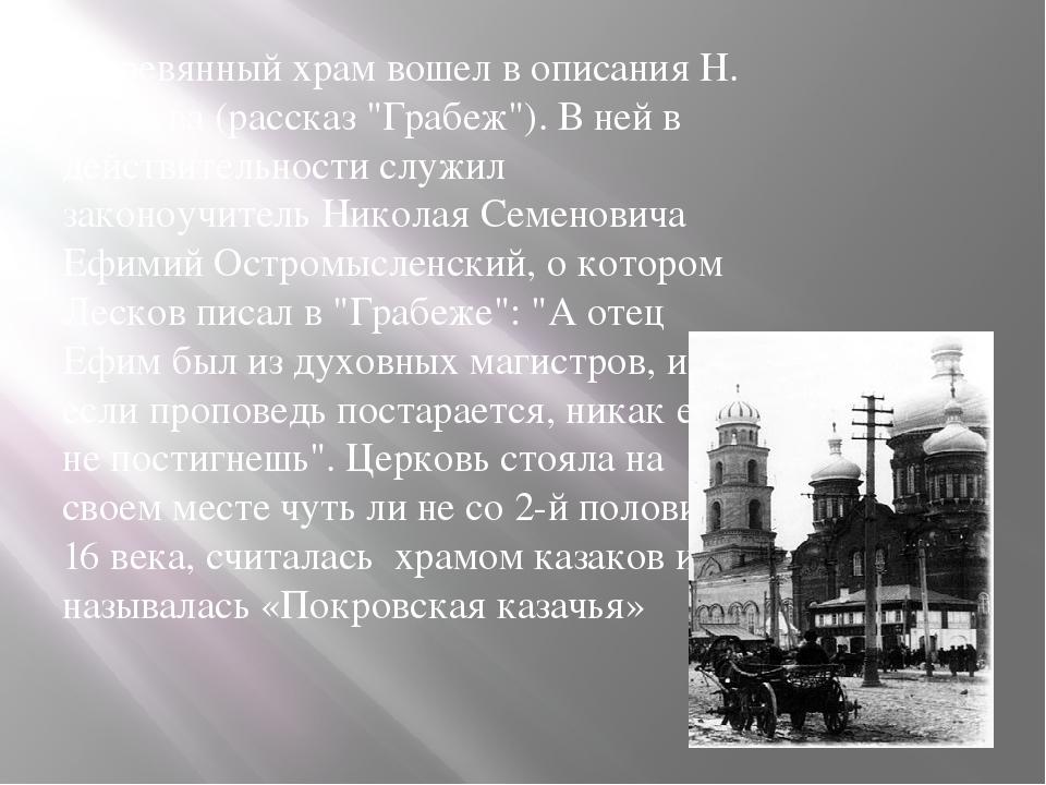 """Деревянный храм вошел в описания Н. Лескова (рассказ """"Грабеж""""). В ней в дейс..."""