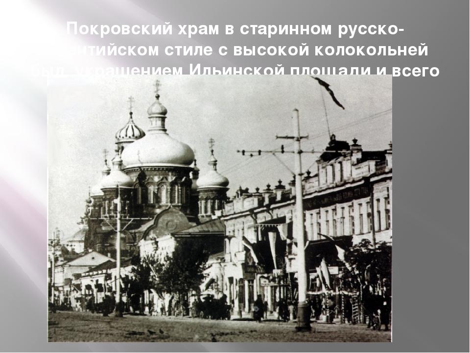 Покровский храм в старинном русско-византийском стиле с высокой колокольней б...