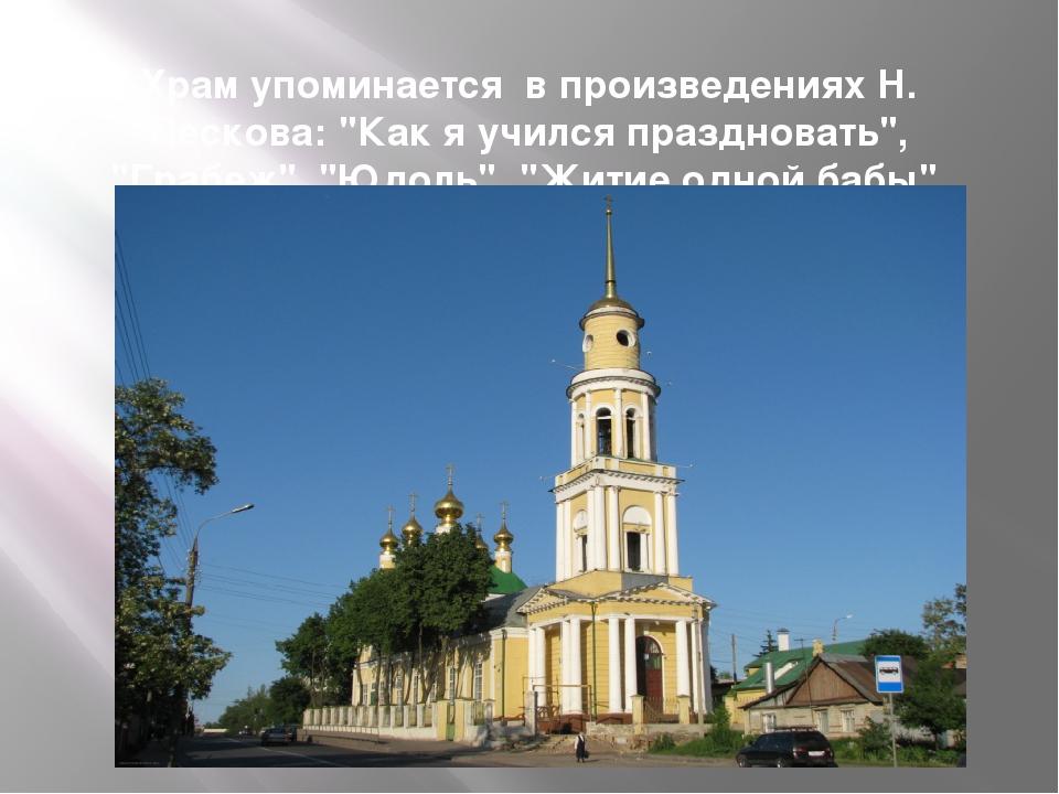 """Храм упоминается в произведениях Н. Лескова: """"Как я учился праздновать"""", """"Гра..."""