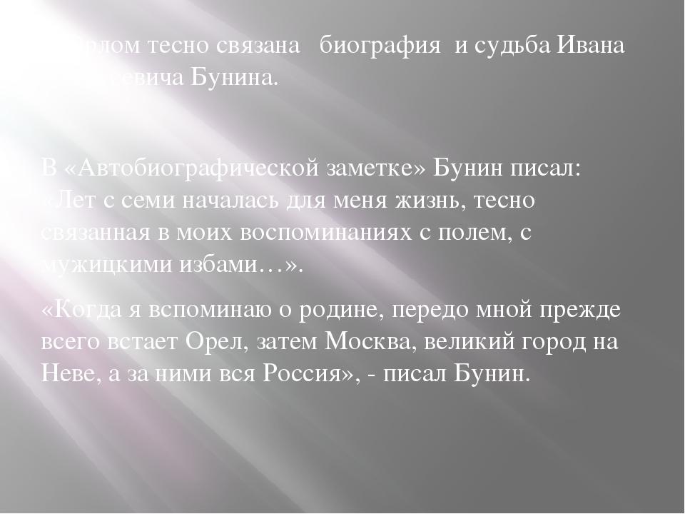 С Орлом тесно связана биография и судьба Ивана Алексеевича Бунина. В «Автоби...