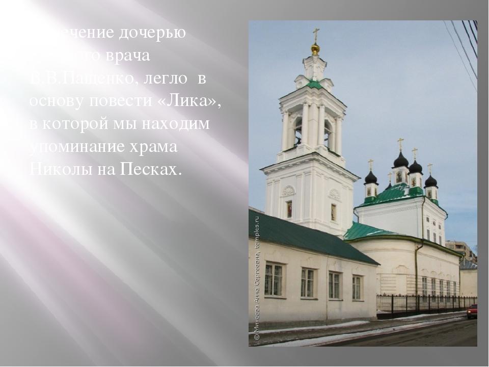 Увлечение дочерью елецкого врача В.В.Пащенко, легло в основу повести «Лика»,...