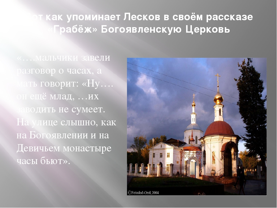Вот как упоминает Лесков в своём рассказе «Грабёж» Богоявленскую Церковь «….м...