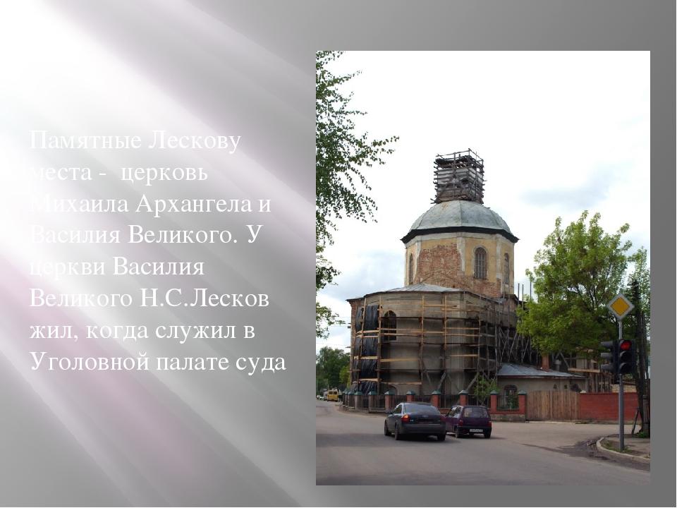 Памятные Лескову места - церковь Михаила Архангела и Василия Великого. У цер...