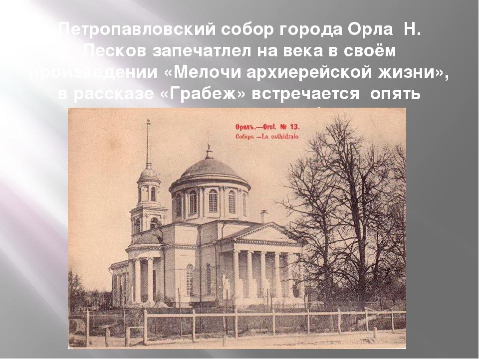Петропавловский собор города Орла Н. Лесков запечатлел на века в своём произв...