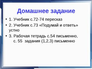 Домашнее задание 1. Учебник с.72-74 пересказ 2. Учебник с.73 «Подумай и ответ