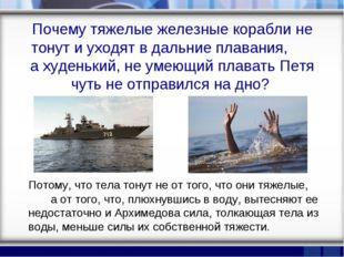 Почему тяжелые железные корабли не тонут и уходят в дальние плавания, а худен